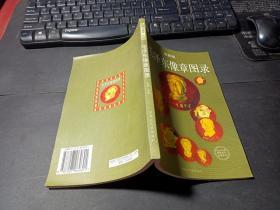 最新版毛泽东像章图录无字迹