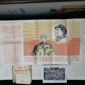 1968年新华社新闻展览照片•《无限忠于毛主席革命路线的好干部—门合》•新闻展览照片•25张 全•配(4开)宣传画一张红印说明二张•带原纸袋包装•好品相!