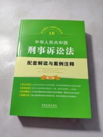 中华人民共和国刑事诉讼法配套解读与案例注释(第二版)