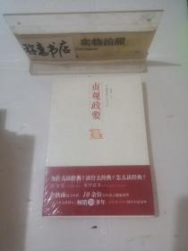 中国梦的古代范例:贞观政要 雷家骥编著【未开封】