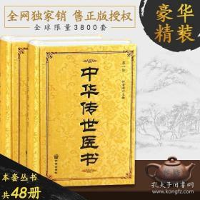中华传世医书 48册