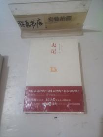史记:中国历代经典宝库
