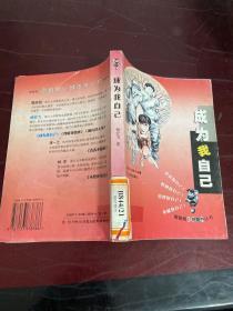 青春期心理素养丛书:成为我自己
