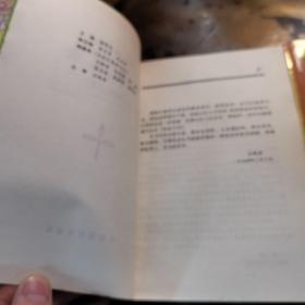 新编农业实用科技全书:茶业大全