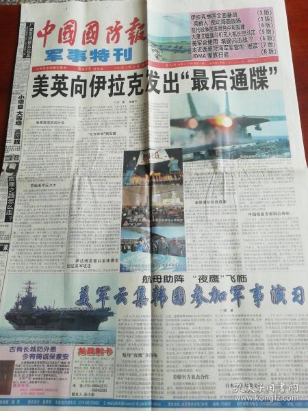 中国国防报军事特刊2003年3月18日共8版全(伊拉克战争)