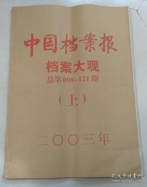 中国档案报档案大观 2003年(上) 总第099-121期