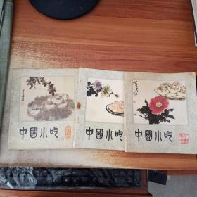 中国小吃(安徽风味,北京风味,江苏风味)3册合售