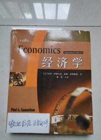 经济学:第18版