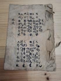 清代文人毛笔感怀诗稿一册,行楷蕴藉文雅,原汁原味。
