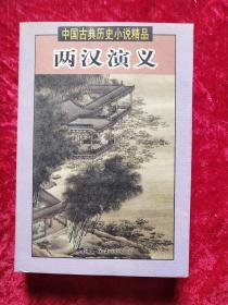 中国古典历史小说精品两汉演义