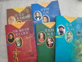 大艺术家的真实故事系列  5册