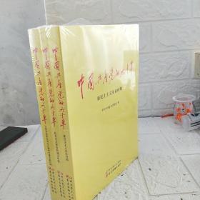 中国共产党的九十年(共三册)