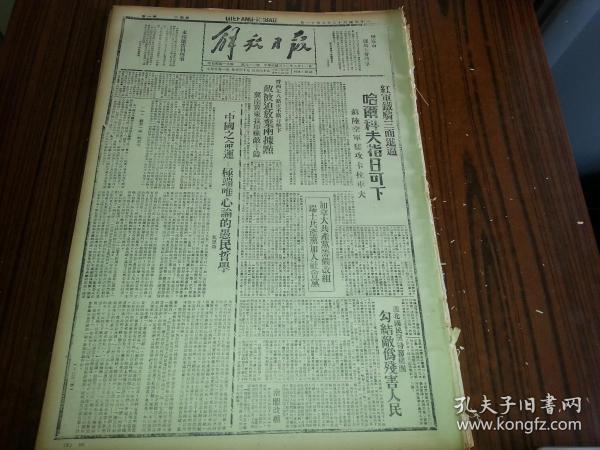 民国32年8月11日《解放日报》晋西北八路军不断打击下敌被迫放弃两据点冀南冀东我军歼敌千余;1954年影印版