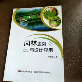 正版 园林规划与设计应用郭莲莲
