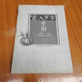 古入声字手册