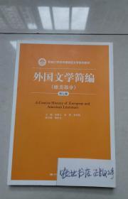 外国文学简编(欧美部分)(第七版)/新编21世纪中国语言文学系列教材