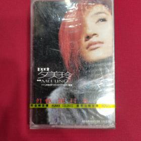 罗美玲红色向日葵CD磁带未拆封