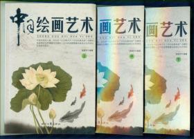 插图本《中国绘画艺术》(上中下全)