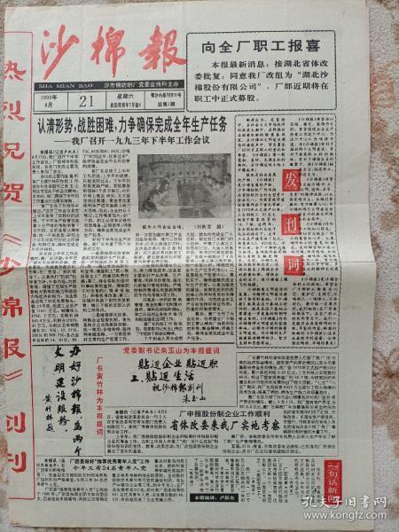沙棉报创刊号