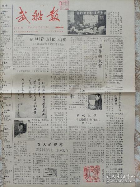 武船报复刊号