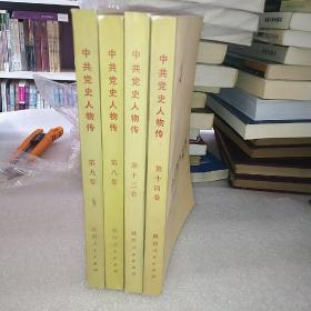 中共党史人物传  第八卷,第九卷,第十三卷,第十四卷  四本合售