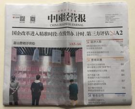 中国经营报 2021年 5月3日 总2404期 本期40版 邮发代号:1-76