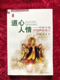 道心人情:汇总国小说中的神仙道士