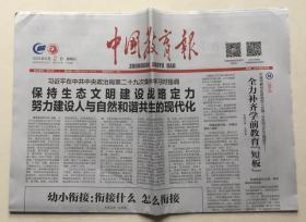 中国教育报 2021年 5月2日 星期日 第11417期 今日4版 邮发代号:1-10