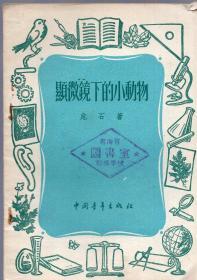 """《显微镜下的小动物》【1953年一版一印,品好如图。 无脊椎动物门图书。盖有""""青海省干部学校图书室""""印章】"""