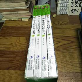 少年儿童百科全书(全四册)