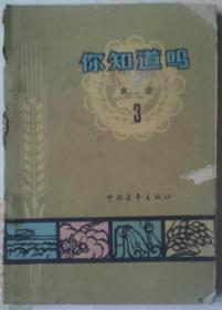 你知道吗?:农业. 第3册【本书内容关于粮食作物的栽培知识,着重水稻和小麦】