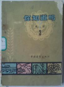你知道吗?:农业  第3册【本书内容关于粮食作物的栽培知识,着重水稻和小麦】