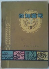 你知道吗?:农业 . 第8册【本书讲的是关于庄稼和果树病害方面的知识 】