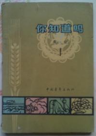 你知道吗?:农业 . 第1册【本书讲的是植物的种子 根 茎 叶 花和果实等的有关】