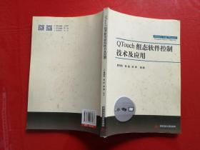 QTouch 组态软件控制技术及应用(2016年1版1印)
