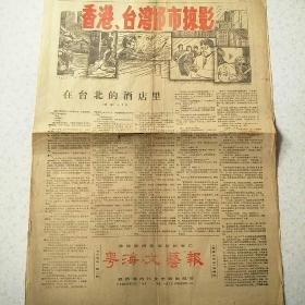 1985年第二期粤海文艺报对开4版,品相如图