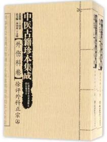 中医古籍珍本集成 : 外伤科卷 : 徐评外科正宗(上下二册)