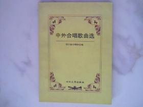 中外合唱曲选--四川合唱协会编【签赠本】