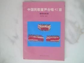 中国民歌童声合唱42首:钢琴伴奏谱【骆季超签赠本】