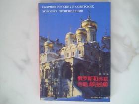 俄罗斯和苏联合唱珍品集【薛范签赠本】