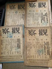 1947年 观察 第二卷第11.12.19.23期 4册和售(北塔山事件,新蒙边界新疆问题 南京的风向:内战外患化等名作)