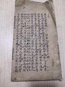 华文元素(方仲生手写七十六页,152面)