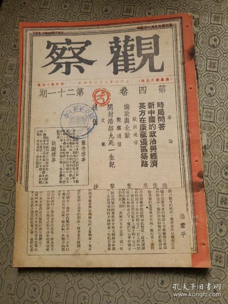 观察 第四卷第1.10.11.12.15.20.21期七期和售