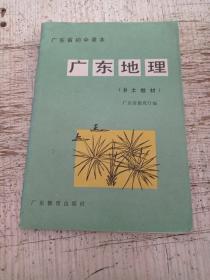 广东省初中课本广东地理(乡土教材)