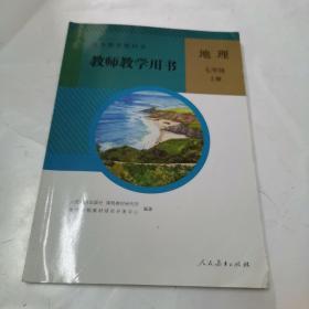 义务教育教科书教师教学用书. 地理. 七年级. 上册