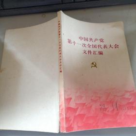 中国共产党第11次全国代表大会文件汇编