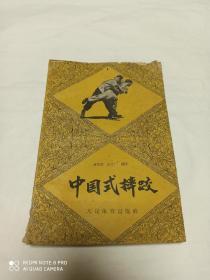 中国式摔跤 (五十年代老版本)