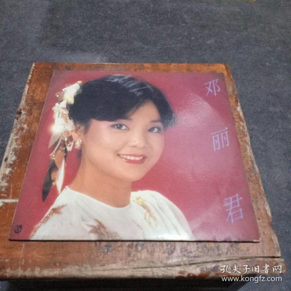黑胶唱片(邓丽君,33转12寸)