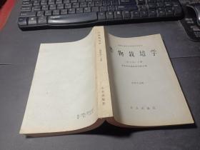 作物栽培学(南方本)上册   无字迹