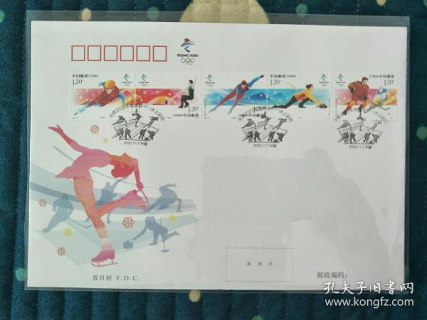 2020-25《北京2022年冬奥会——冰上运动》纪念邮票首日封(全新,带邮票,带首日邮戳,保真)